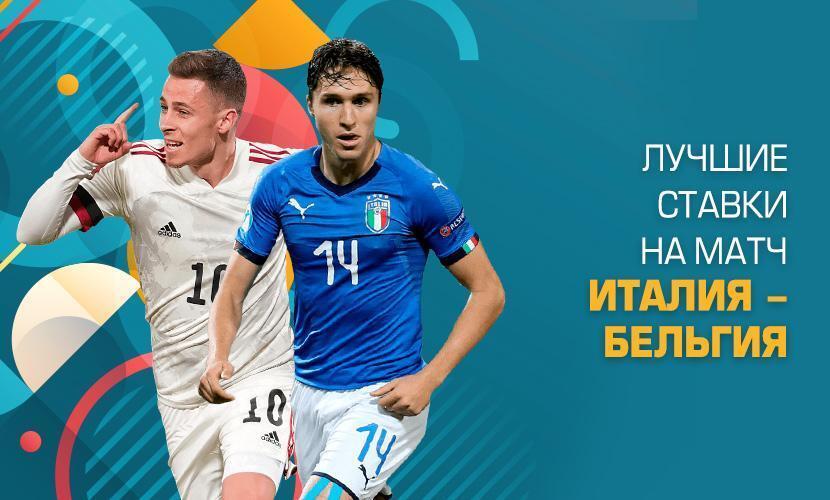 Лучшие ставки на матч Италия - Бельгия