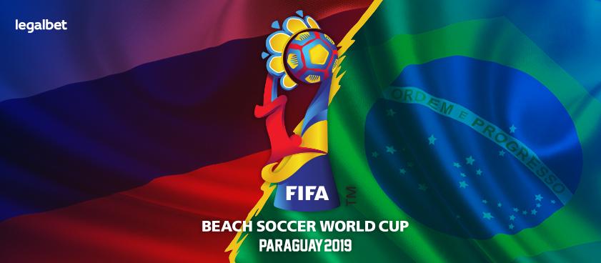 Бразилия – фаворит матча против России на ЧМ по пляжному футболу