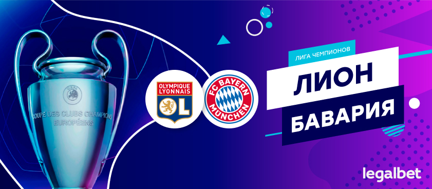 «Лион» – «Бавария»: ставки и коэффициенты на матч