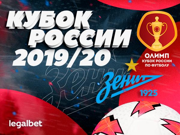 Legalbet.ru: «Зенит» – фаворит букмекеров в Кубке России 2019/20.