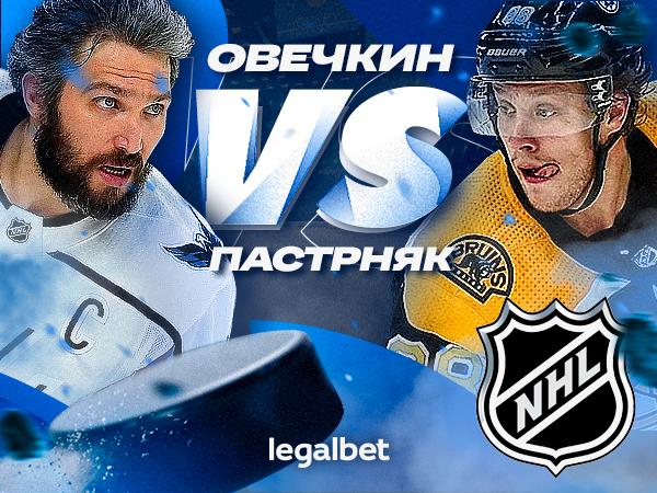 Legalbet.ru: Овечкин догоняет Пастрняка: котировки букмекера на лучшего снайпера НХЛ.
