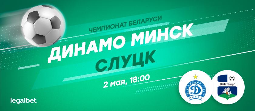«Динамо» Минск – «Слуцк»: approve Радимова, или почему стоит ждать голов в матче?
