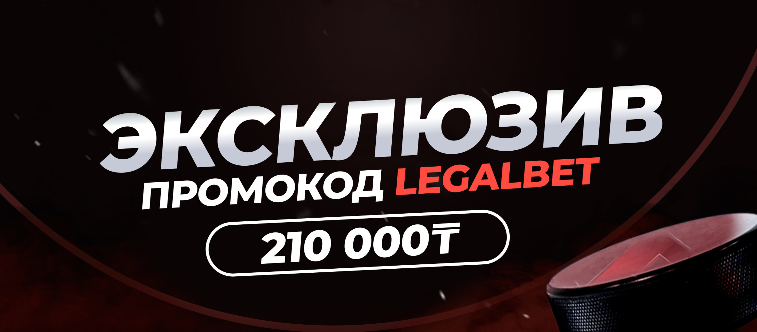 Кеш-бонус от Тенниси 210000 ₸.