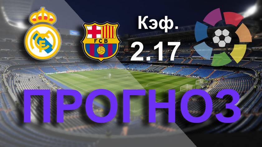 Реал - Барселона. Прогноз на матч