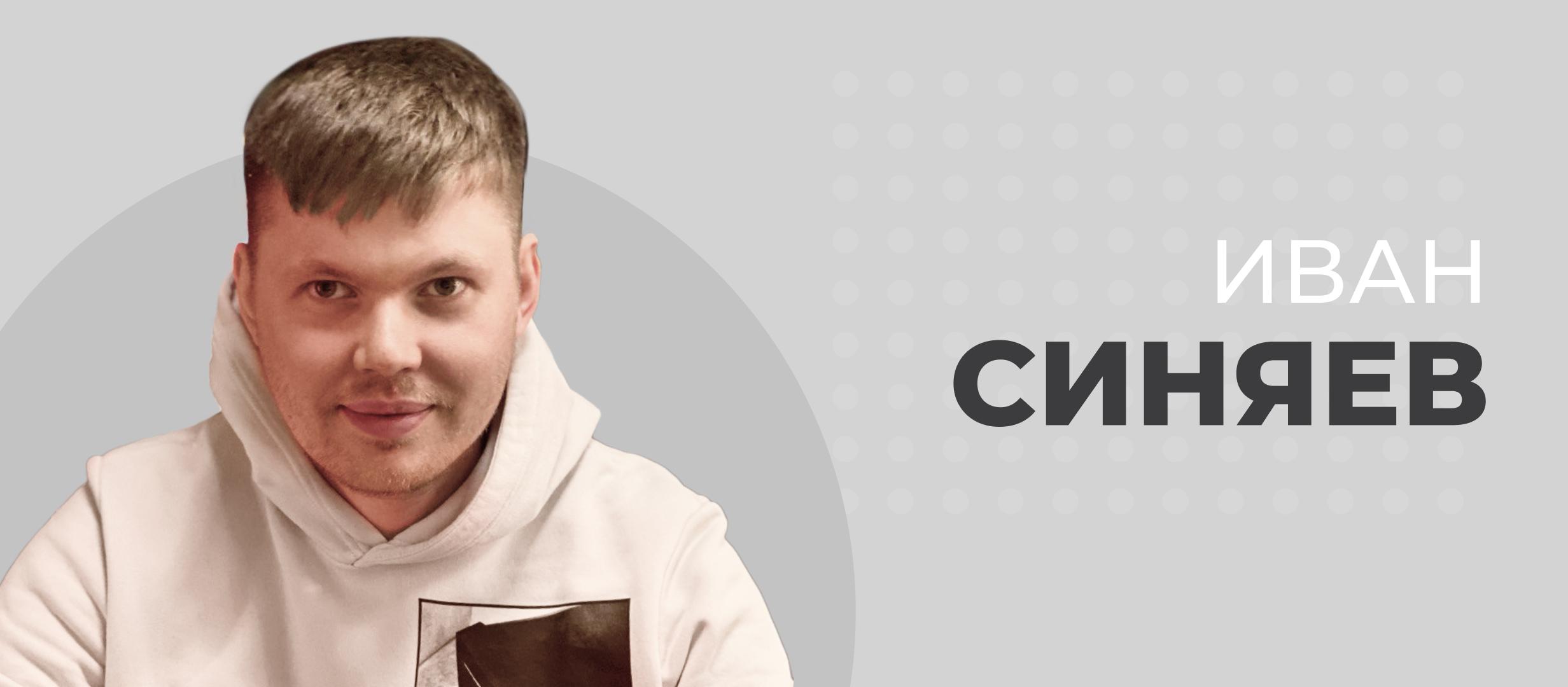 Иван Синяев: «СРА-сети уйдут в узкую нишу»