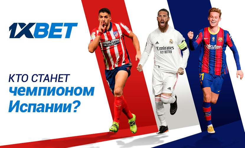 Кто станет чемпионом Испании?