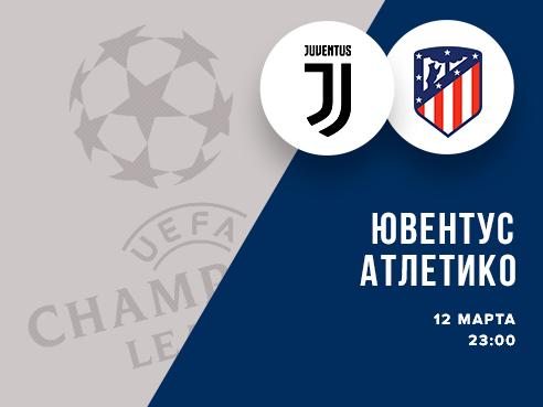 Legalbet.ru: «Ювентус» – «Атлетико»: подборка ставок на ответный матч 1/8 финала Лиги чемпионов.