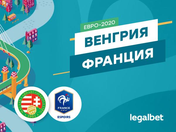Legalbet.ru: Венгрия — Франция: полный стадион Пушкаша против чемпионов мира.