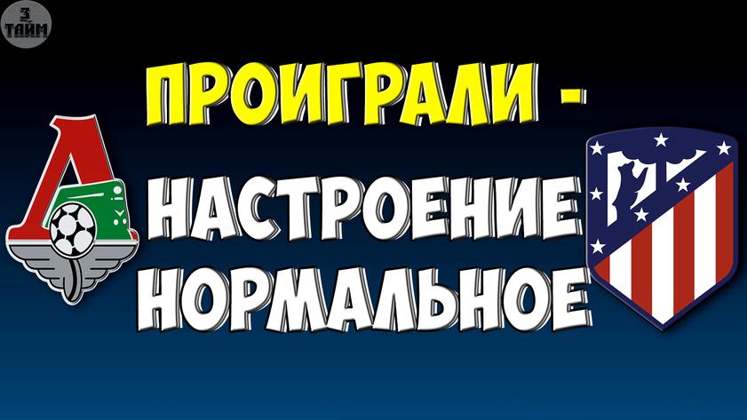 Юрий Семин о матче Локомотив - Атлетико / Лига Чемпионов