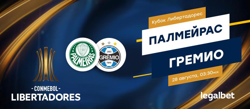 «Палмейрас» – «Гремио»: ставки на 1/4 финала Кубка Либертадорес