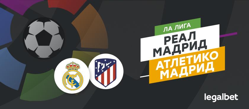 «Реал» Мадрид – «Атлетико» Мадрид: ставки и коэффициенты на матч