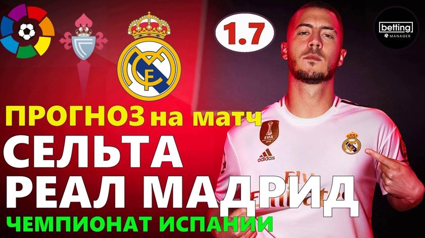 17.08.2019 ● Сельта - Реал Мадрид ● Испания:Примера - 1 тур ● Прогноз и ставка