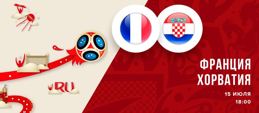 Франция – Хорватия: ставки, статистика и коэффициенты на финал ЧМ-2018!