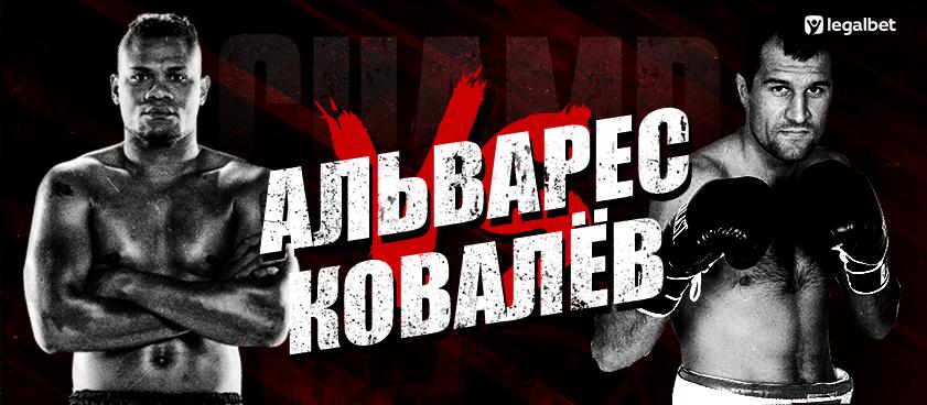 Альварес – Ковалев: ищем возможные ставки на бой за титул WBO