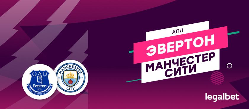 «Эвертон» – «Манчестер Сити»: ставки и коэффициенты на матч