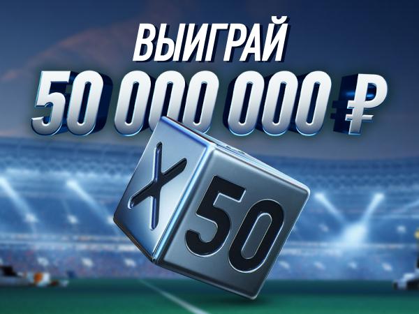 Суперэкспресс от Winline 50000000 ₽.