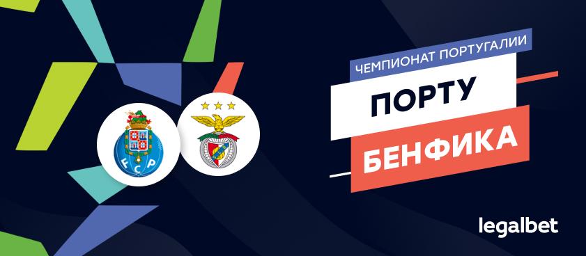 «Порту» – «Бенфика»: ставки и коэффициенты на матч