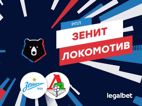 Максим Погодин: «Зенит» — «Локомотив»: золотой матч для Санкт-Петербурга.