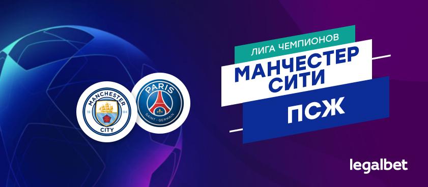 «Манчестер Сити» — ПСЖ: коэффициенты и ставки на матч