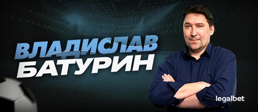 Владислав Батурин: о фаворитах, аутсайдерах и лучших бомбардирах РПЛ
