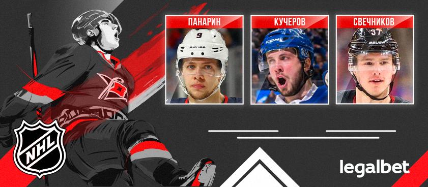 Панарин, Кучеров и Свечников: ставки на достижения россиян в НХЛ