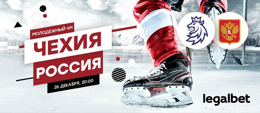 Чехия – Россия: ставки на матч открытия хоккейного МЧМ-2020