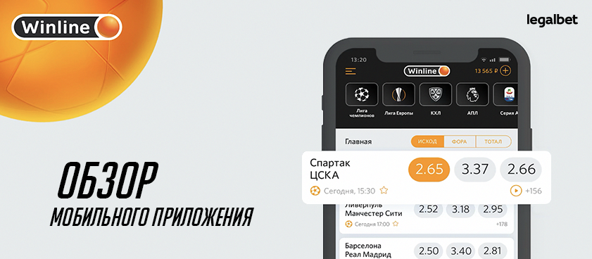 делать приложение на спорт для ставки андроид