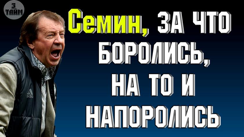 Юрий Семин / VAR / ЦСКА - Локомотив