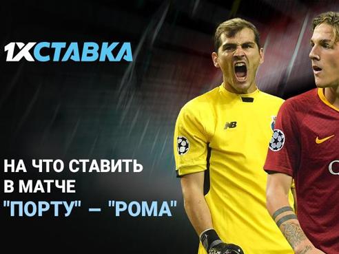 """1хСтавка: На что ставить в матче """"Порту"""" - """"Рома""""."""