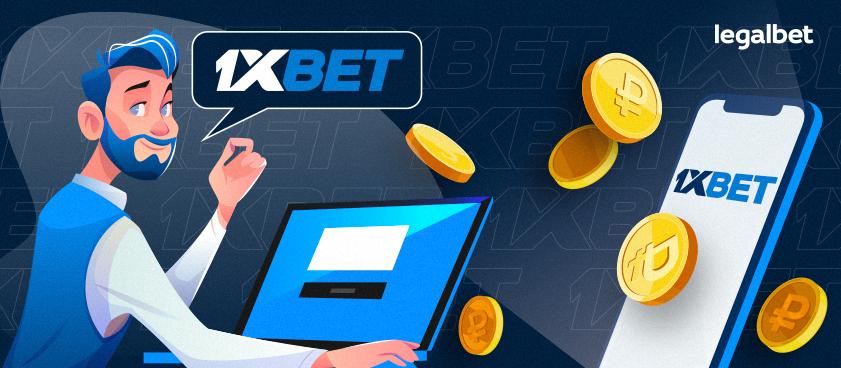 БК 1xBet — регистрация нового игрока