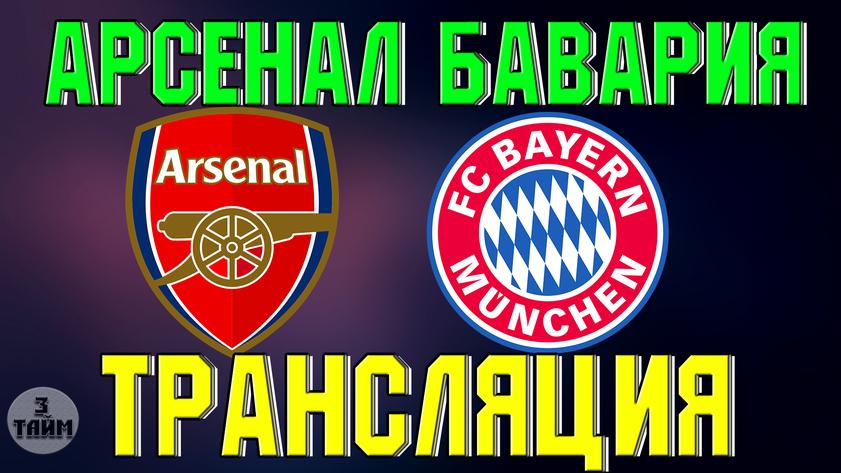 Арсенал - Бавария 18 июля 2019 онлайн трансляция матча. Международный кубок чемпионов