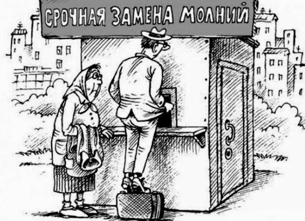Нужны качественные брюки на полуфинал! (с) З. Зидан