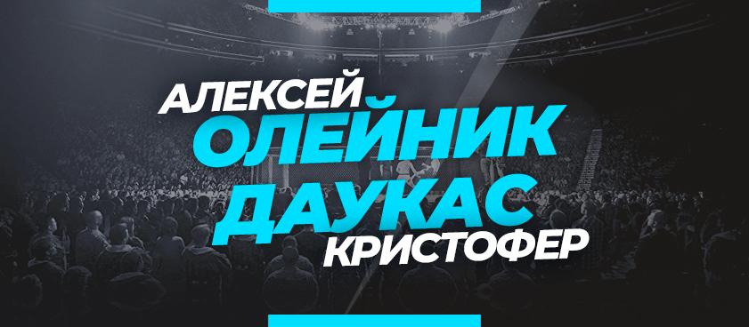 Олейник – Даукас: ставки и коэффициенты на бой