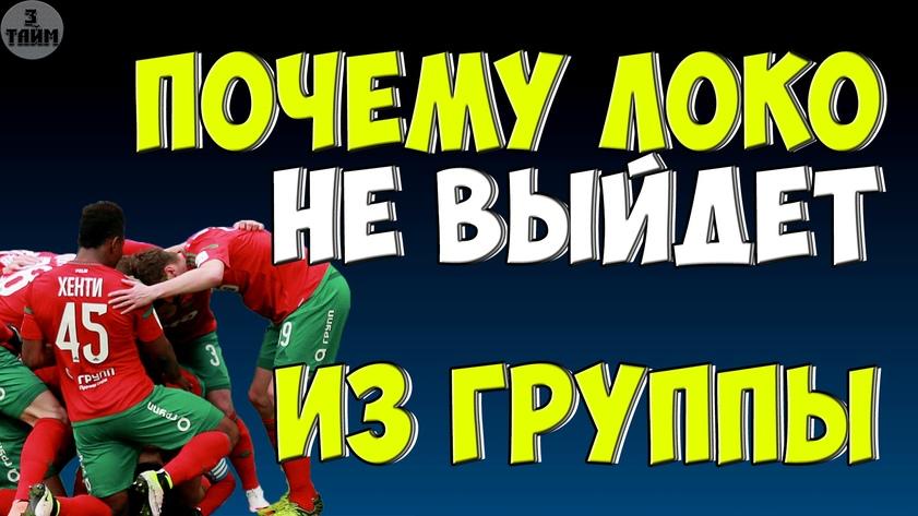 Локомотив Москва / Жеребьевка группового этапа Лиги чемпионов