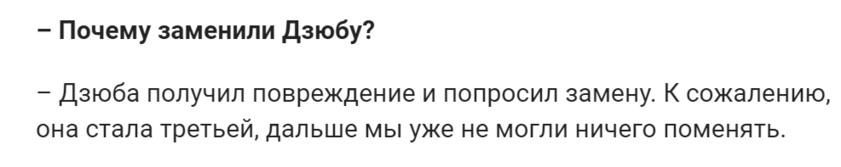 Травмы игроков Чемпионата России