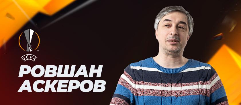 Аскеров про Лигу Европы: «Футбольная школа России – это всего лишь миф»
