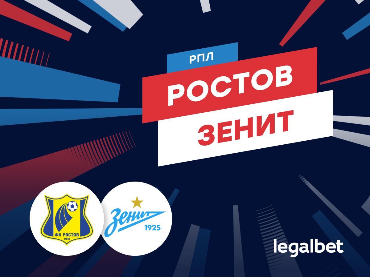 Legalbet.ru: «Ростов» — «Зенит»: первый матч Карпина-совместителя.