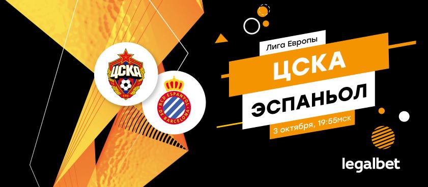 ЦСКА – «Эспаньол»: Топ-10 ставок на матч Лиги Европы