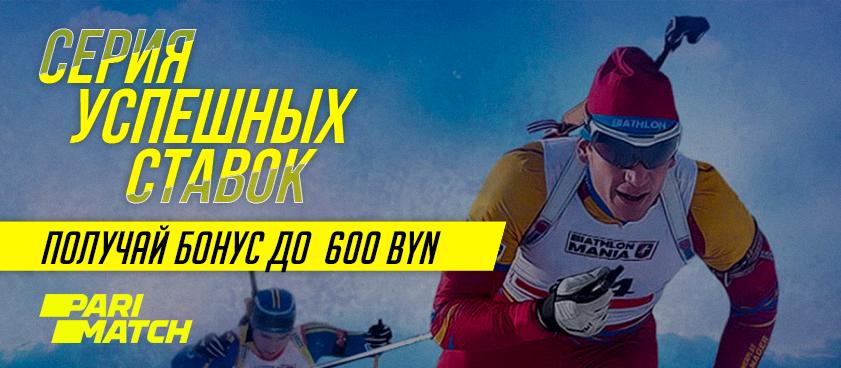 БК Parimatch дает бонус до 600 рублей за ставки на биатлон