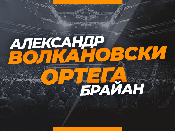 Андрей Музалевский: Волкановски — Ортега: ставки и коэффициенты на бой UFC.