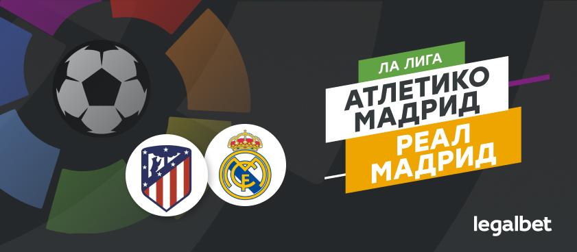 «Атлетико» Мадрид — «Реал» Мадрид: ставки и коэффициенты на матч