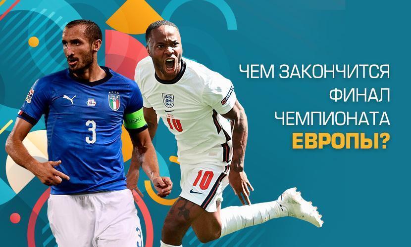 Чем закончится финал чемпионата Европы?