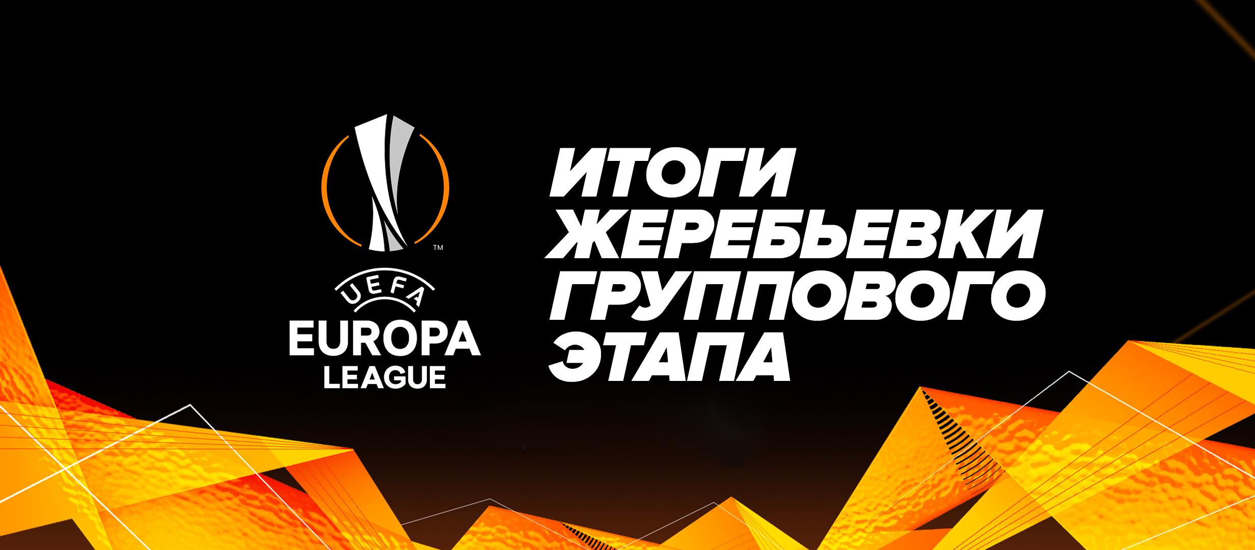 Итоги жеребьёвки Лиги Европы-2021/22: «Спартак» и «Локомотив» попали в тяжёлые группы