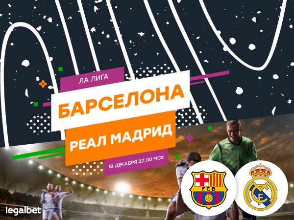 Legalbet.ru: «Барселона» – «Реал»: 9 главных ставок на Эль-Класико.