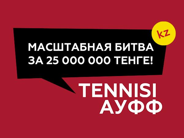 Приз от Тенниси 15000000 ₸.