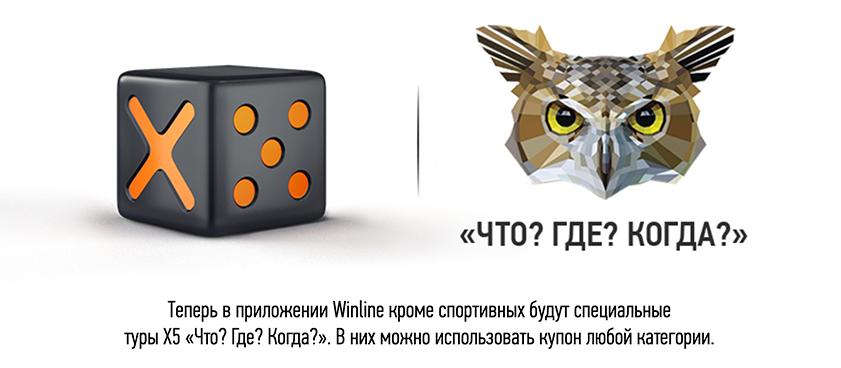 X5 от Winline: букмекер предлагает купон на «Что? Где? Когда?»