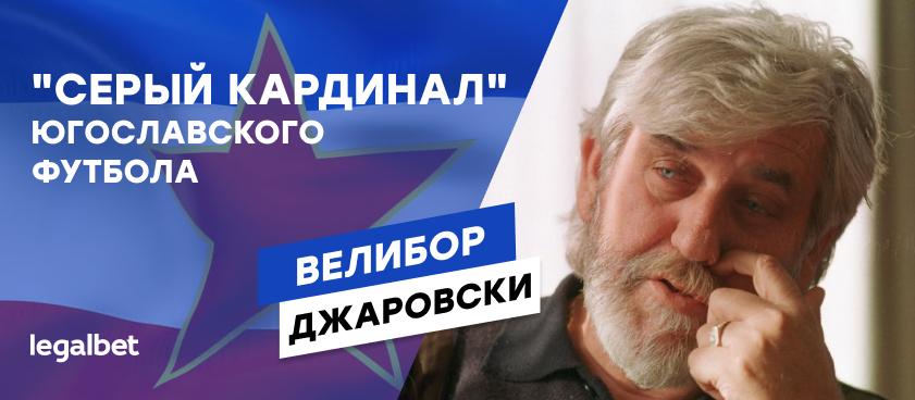 Велибор Джаровски: история «серого кардинала» югославского футбола