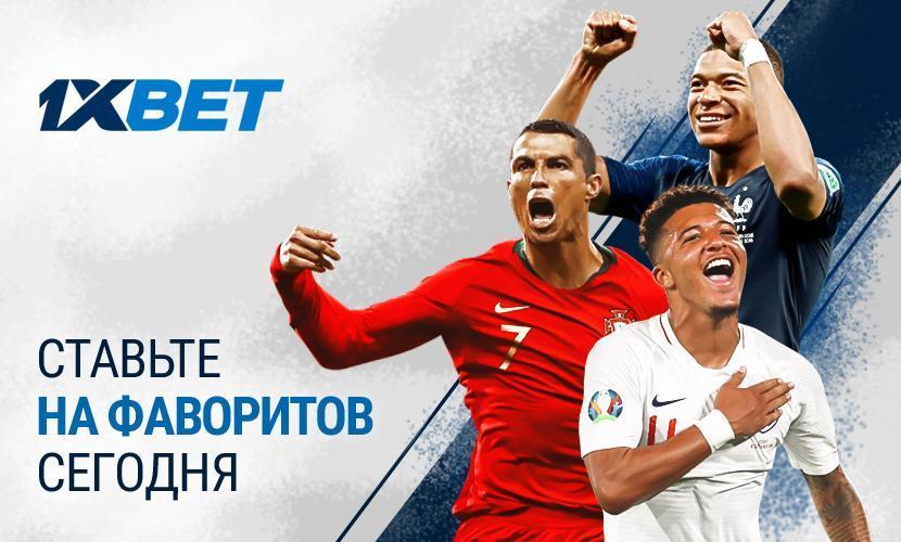 Ставим на фаворитов отбора Евро-2020 с высокими коэффициентами
