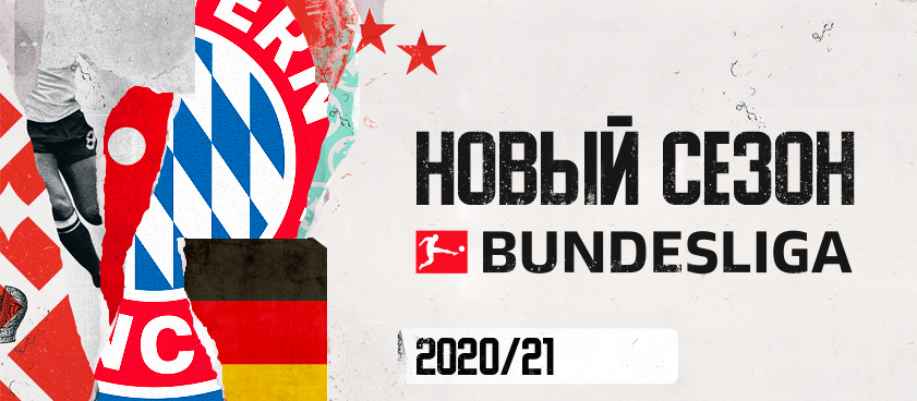 Ставим на Бундеслигу: обзор коэффициентов перед стартом сезона-2020/21