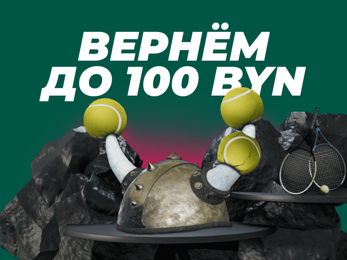 Кешбэк от Grandsport 100 руб..